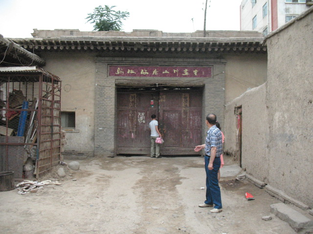 Entrance to the house of Li Minghan 李銘漢 in Wuwei 武威Gansu.  Li Minghan, a well known nineteenth-century historian, was almost certainly from the same Ningxia Li family as Li Zibiao.